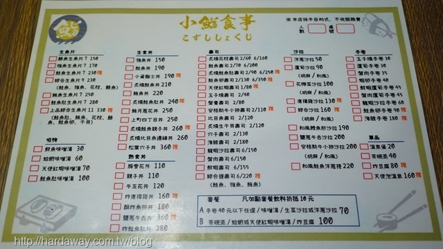 小鮨食事菜單