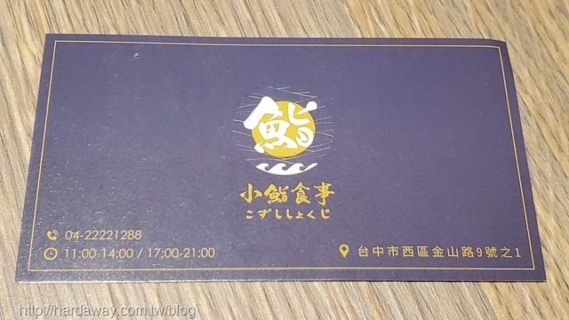 小鮨食事地址