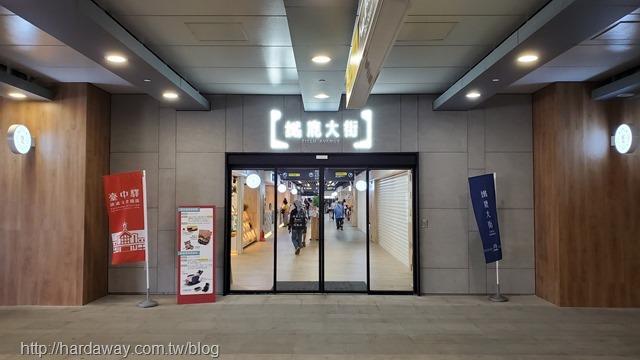 台中車站美食廣場鐵鹿大街