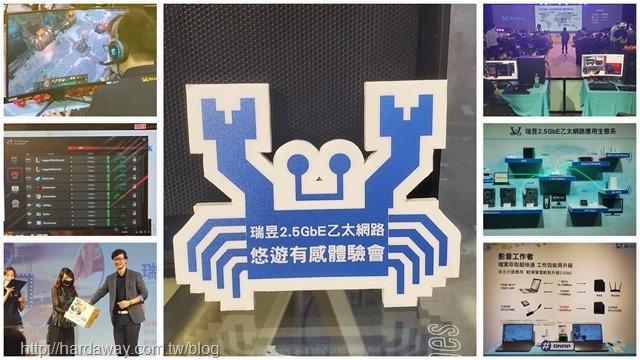2.5GbE乙太網路