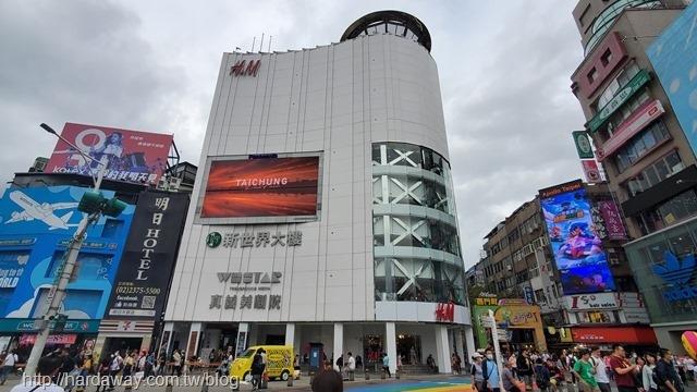 新世界大樓