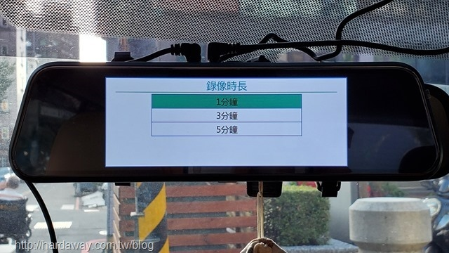 行車記錄器錄影長度設定