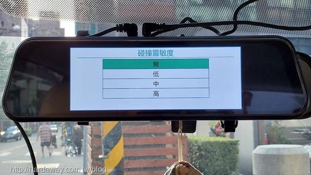 行車記錄器碰撞靈敏度設定