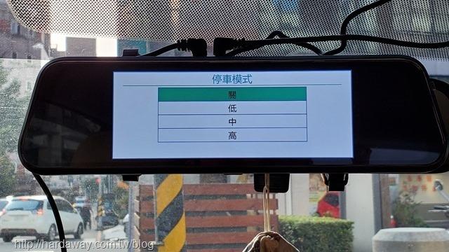 行車記錄器停車模式設定