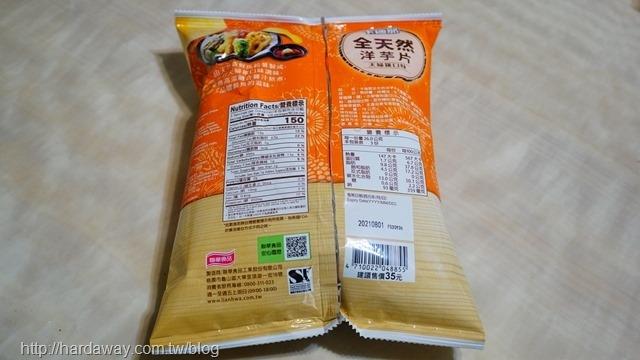 聯華食品卡廸那洋芋片