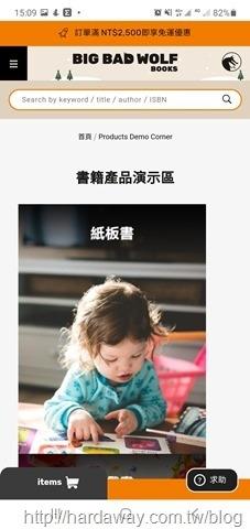 大野狼國際線上書展網站