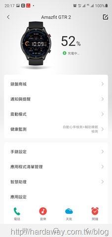 Amazfit GTR 2智能手錶設定