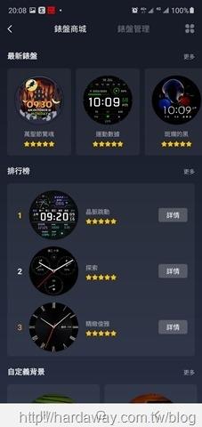 Amazfit GTR 2錶盤設定