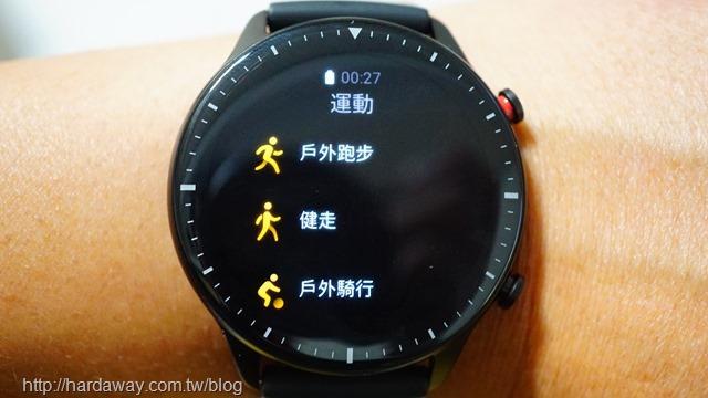 Amazfit GTR 2智能手錶運動模式