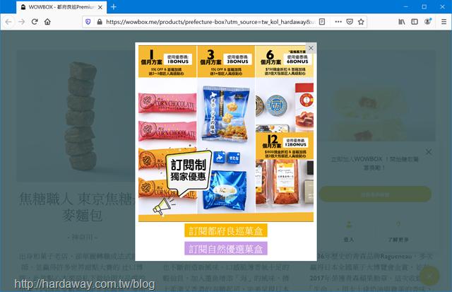 WOWBOX訂閱制優惠活動