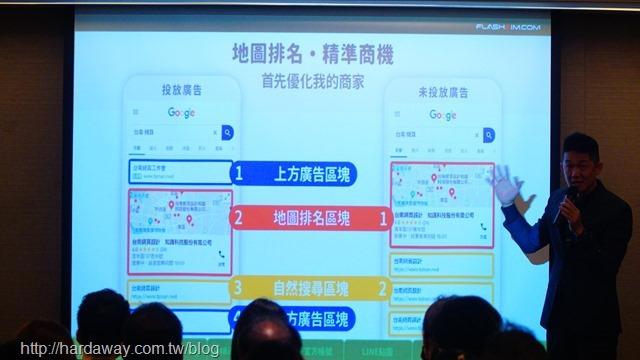 Google Map地圖排名