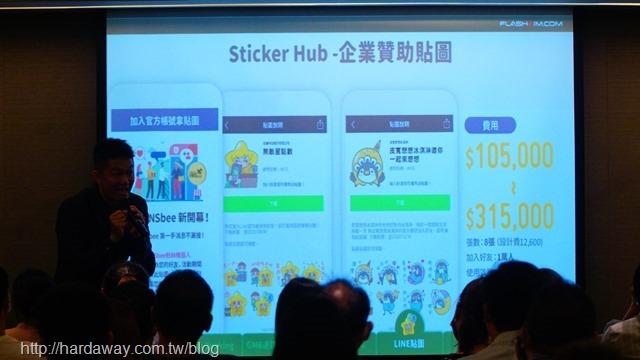 Sticker Hub企業贊助貼圖