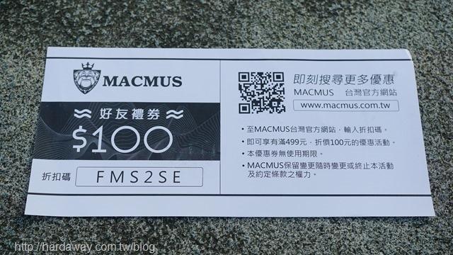 MACMUS好友禮券