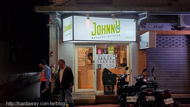 Johnny Bro健康廚房土城海山店