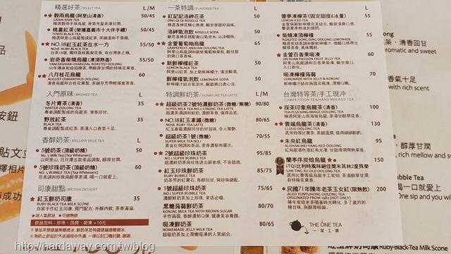 一茶工房菜單