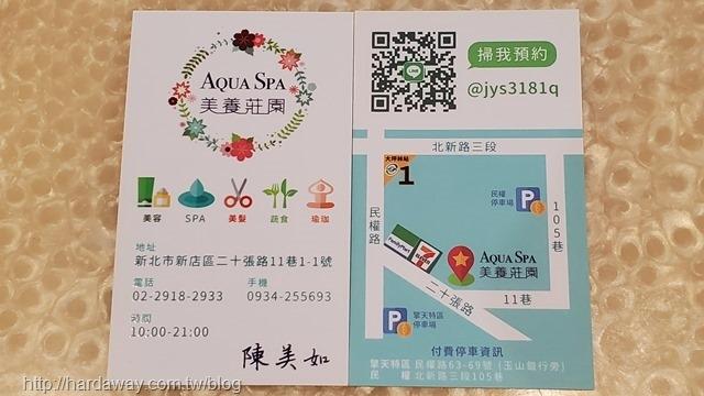 Aqua Spa美養莊園地址