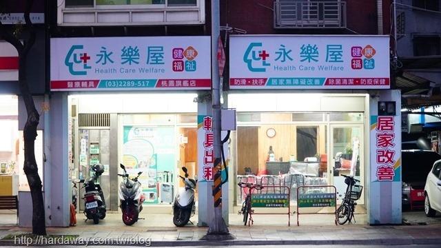 永樂屋桃園店