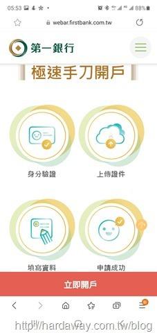 申請iLEO數位帳戶
