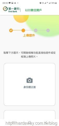 建立iLEO數位帳戶