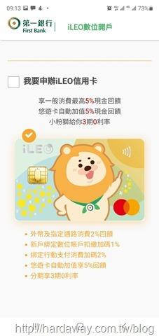 申請iLEO信用卡