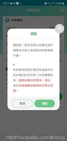 iLEO App夢想帳戶專區