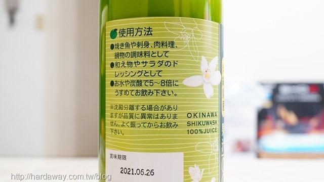 日本冲繩縣產香檬果汁