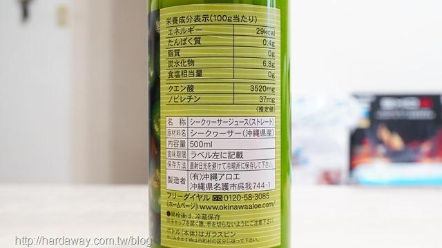 冲繩縣產香檬果汁