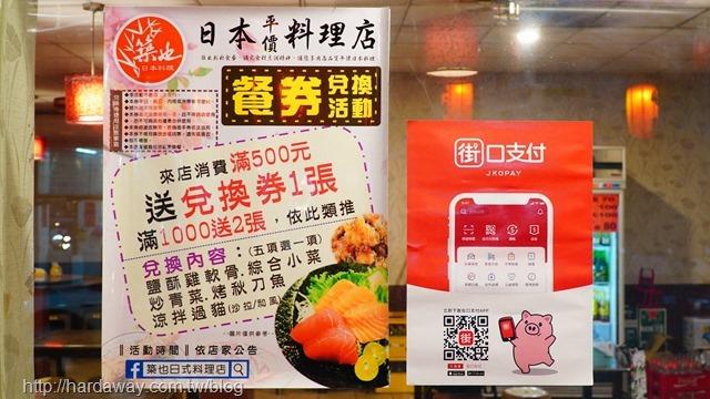 築也日本料理青海店優惠活動