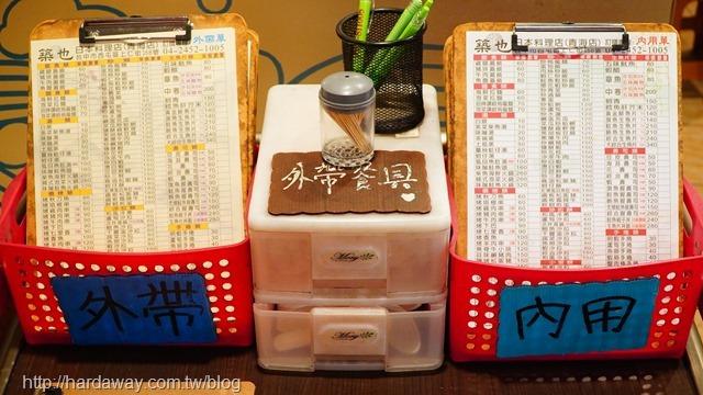 築也日本料理青海店菜單