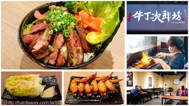 台中大里日式燒肉丼飯