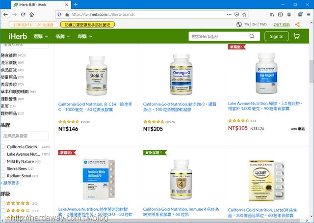 iHerb自有品牌保健食品