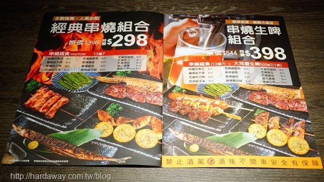 大河屋菜單