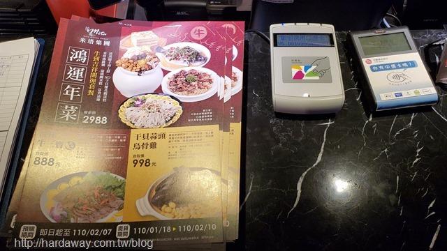 米塔集團年菜