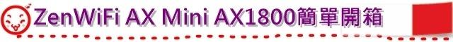 ZenWiFi AX Mini AX1800簡單開箱