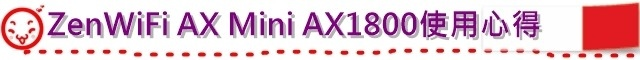 ZenWiFi AX Mini AX1800使用心得