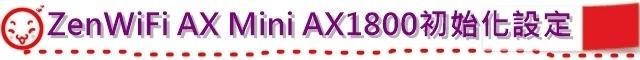 ZenWiFi AX Mini AX1800初始化設定