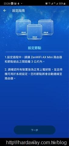 Screenshot_20201230-232622_ASUS Router