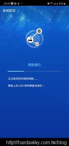 Screenshot_20201230-233325_ASUS Router