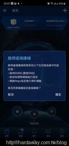 Screenshot_20201230-233757_ASUS Router