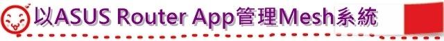 以ASUS Router App管理Mesh系統