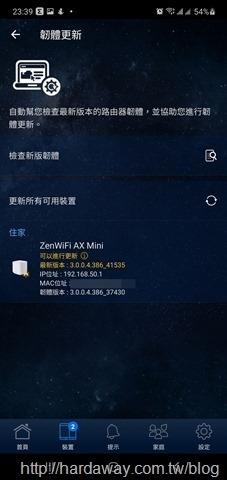 Asus ZenWiFi AX Mini韌體更新