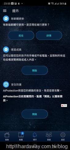 AiProtection服務