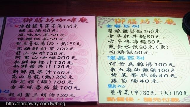 台灣萬里長城御膳坊餐廳菜單
