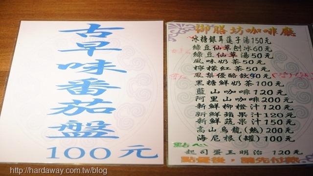 台灣萬里長城御膳坊咖啡廳菜單