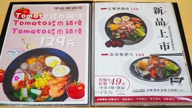 伊府將鍋燒桃園中原店菜單