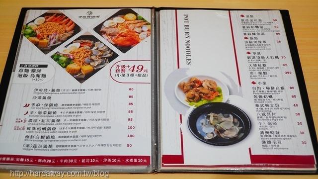 伊府將鍋燒菜單