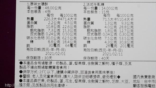 糖村紫綻花賞禮盒營養標示