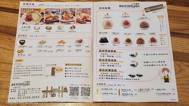 GABA日式飯糰店菜單