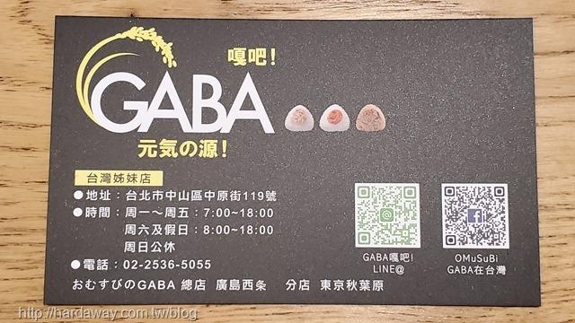 GABA日式飯糰店地址