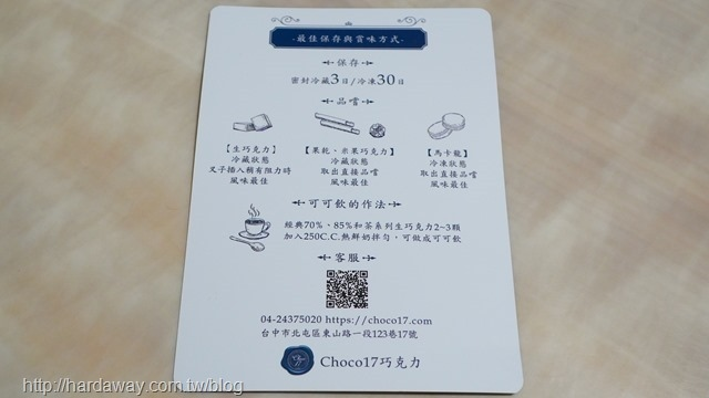Choco17生巧克力
